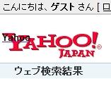 Yahoo!検索タイトル