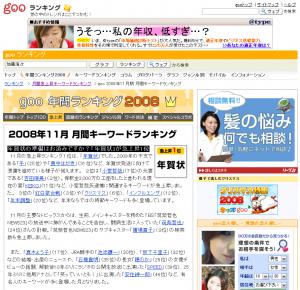 goo 2008年11月 月間キーワードランキング
