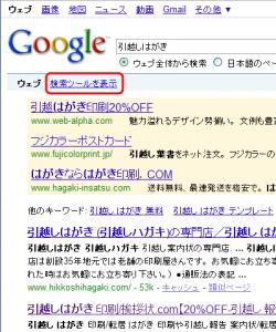 Google検索ツール