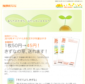 45円オリジナル年賀状