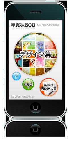 iPhoneアプリ 年賀状600