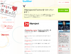 39Project-Twitter