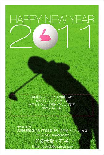 ゴルフ年賀状2