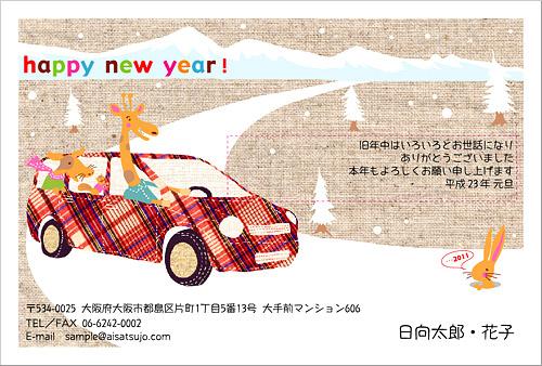 車の年賀状2