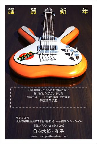 エレキギター年賀状