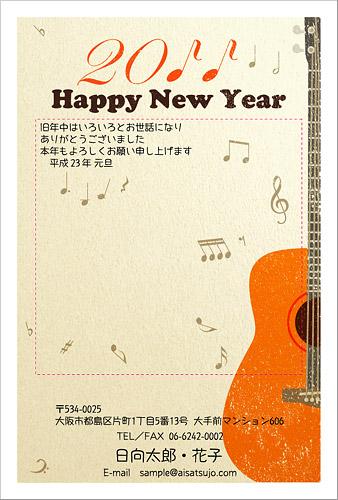 ギター年賀状1