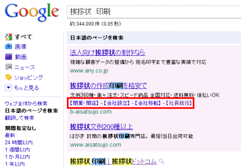 Googleアドワーズ広告内リンク