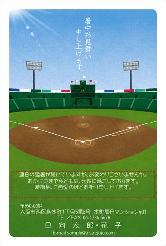 暑中見舞い【野球】