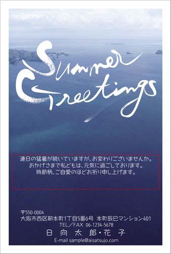 暑中見舞いデザイン-真っ青な海