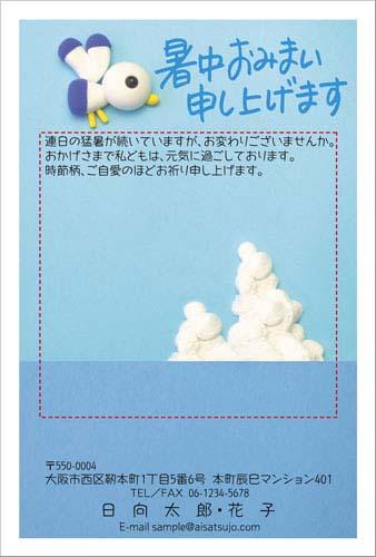 暑中見舞いデザイン-青い海、白い雲、かもめ