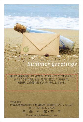 暑中見舞いデザイン-夏の砂浜