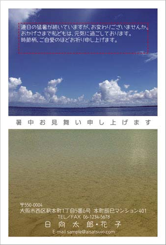 暑中見舞いデザイン-青い空と海