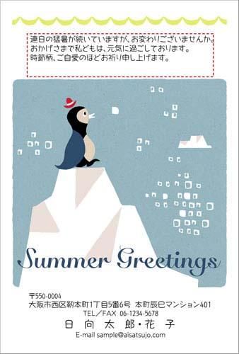 暑中見舞いデザイン-氷の上のペンギン