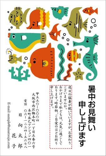 暑中見舞いデザイン-海の中の生き物