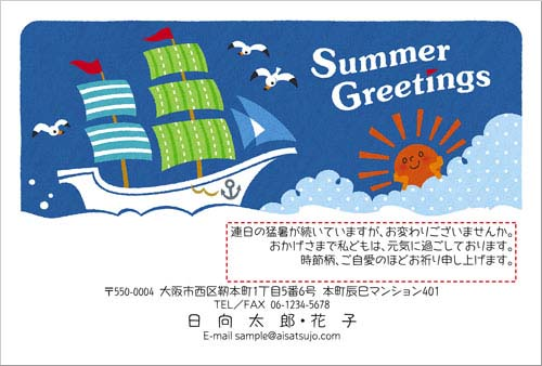 暑中見舞いデザイン-船と太陽