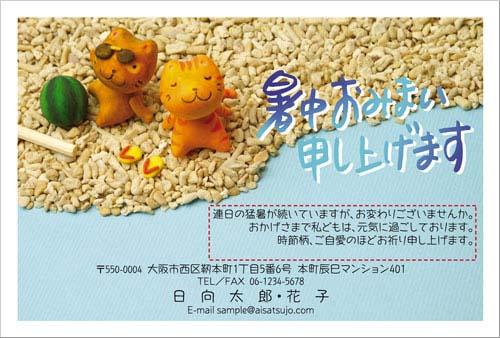 暑中見舞いデザイン-海岸で猫がスイカ割り