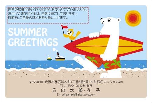暑中見舞いデザイン-ビーチの白くまサーファー
