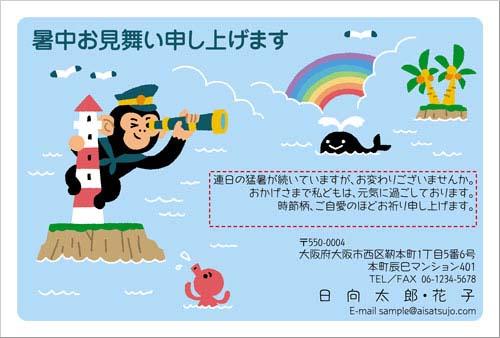 暑中見舞いデザイン-灯台・さる・クジラ・タコ