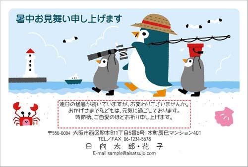 暑中見舞いデザイン-親子ペンギン、釣りへGO