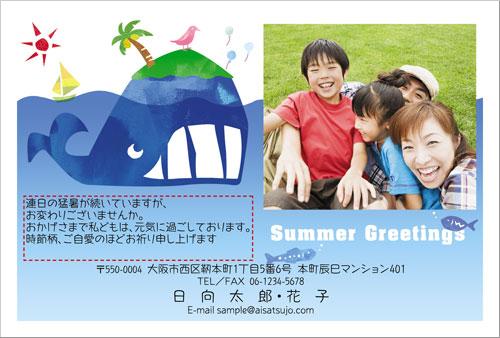 暑中見舞いデザイン-大きなクジラ