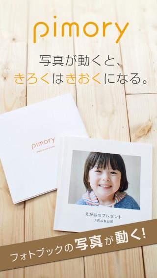 pimory 写真が動くと、きろくはきおくになる。