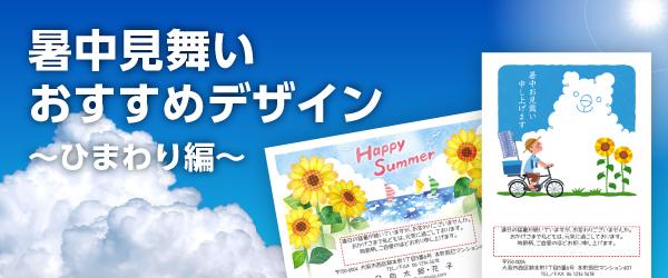 暑中見舞い おすすめデザイン ~ひまわり編~
