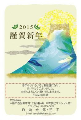 富士山年賀状1