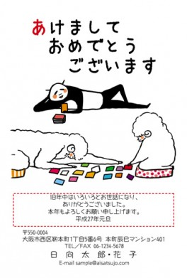 初笑い年賀状2