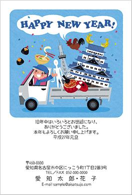 ご当地年賀状-愛知県